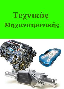 mixanotroniki