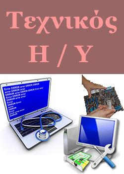 texnikoshy